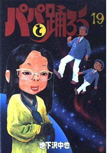 パパと踊ろう 19 (ヤングマガジンワイドコミックス)の詳細を見る