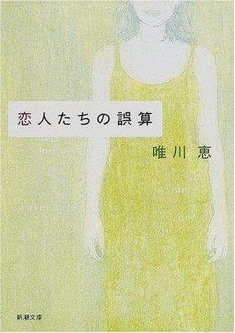 恋人たちの誤算 (新潮文庫)