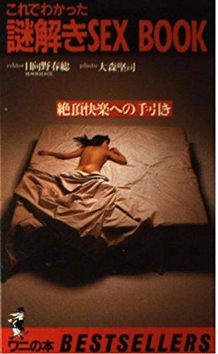 謎解きSEX BOOK―絶頂快楽への手引き (ワニの本 612)