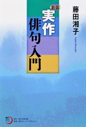 角川俳句ライブラリー  新版 実作俳句入門
