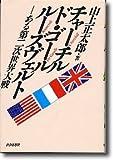 チャーチル ド・ゴール ルーズヴェルト―ある第2次世界大戦