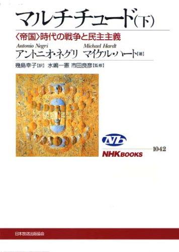 マルチチュード 下 ~<帝国>時代の戦争と民主主義 (NHKブックス)