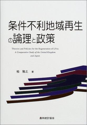 条件不利地域再生の論理と政策の詳細を見る
