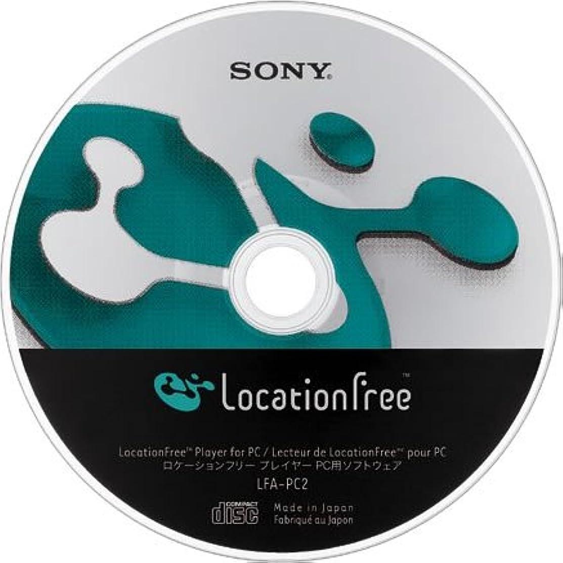 アーサーねじれあいまいさソニー ロケーションフリープレイヤーPC用CD LFA-PC2