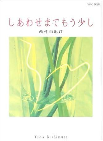 ピアノソロ 西村由紀江 BEST しあわせまでもう少し 1986~ (ピアノ・ソロ)