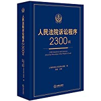 人民法院诉讼程序2300问张斌法律出版社9787519728144
