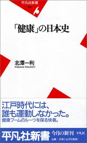 「健康」の日本史 (平凡社新書)