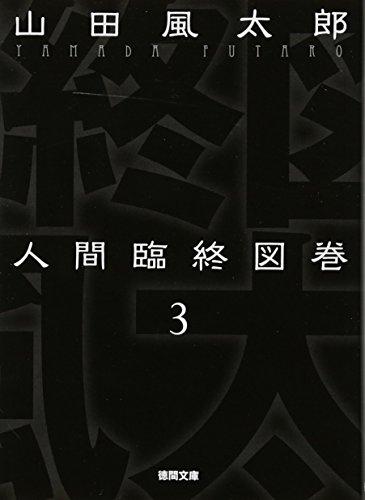 人間臨終図巻3<新装版> (徳間文庫)