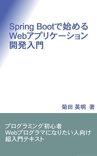Introduction to Web Application Development with Spring Boot (Japanese Edition)