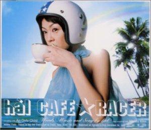 カフェ☆レーサー