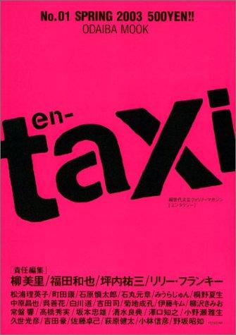 en-taxi (ODAIBA MOOK)