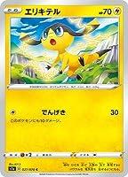 ポケモンカードゲーム PK-S1a-027 エリキテル C