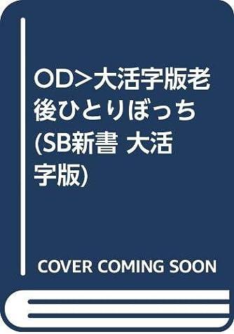 OD>大活字版老後ひとりぼっち (SB新書 大活字版)