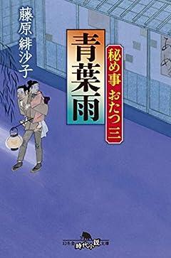 秘め事おたつ三 青葉雨 (幻冬舎時代小説文庫)