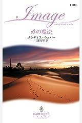 砂の魔法 (ハーレクイン・イマージュ) Kindle版