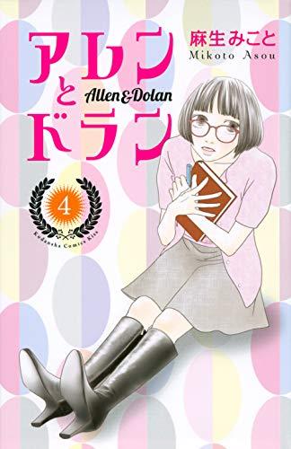 アレンとドラン(4) (KC KISS)