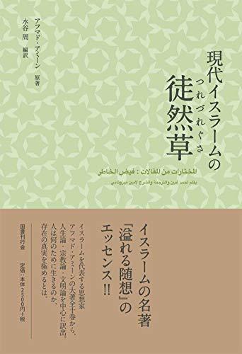 現代イスラームの徒然草
