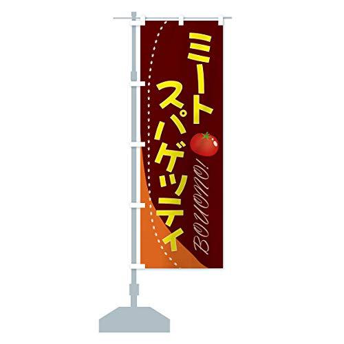 ミートスパゲッティ のぼり旗 サイズ選べます(ショート60x150cm 左チチ)
