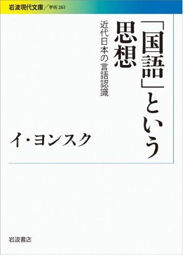 「国語」という思想――近代日本の言語認識 (岩波現代文庫)