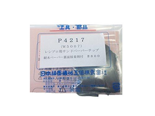 リューター サンドペーパーチップ 裏面接着剤付 P4217