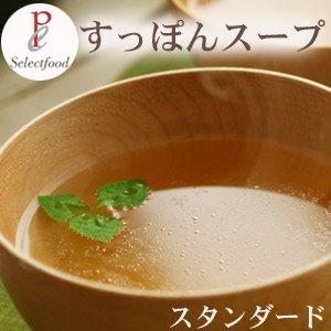 浜名湖産 老舗服部中村養鼈場の すっぽんスープ (スタンダード) 10箱 詰合せ