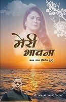 Meri Bhawna Part 2