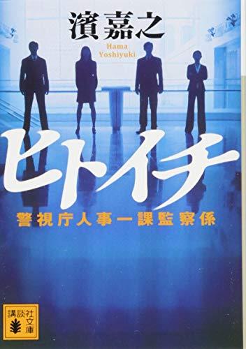 ヒトイチ 警視庁人事一課監察係 (講談社文庫)