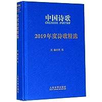 中国诗歌(2019年度诗歌精选)(精)