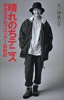 晴れのちテニス—伊達公子のプロツアー転戦記