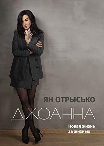 Джоанна: Новая жизнь за жизнью (Russian Edition)