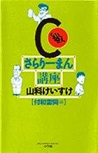 C級さらりーまん講座 (8) (ビッグコミックススペシャル)