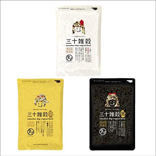国産30雑穀米 300g×3袋セット(白&黒&黄)