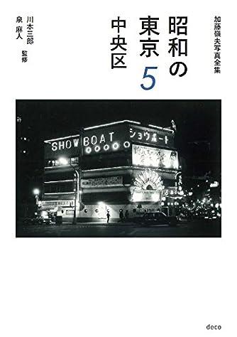 昭和の東京 5 中央区 (加藤嶺夫写真全集)