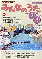 NHK みんなのうた 2013年 02月号 [雑誌]