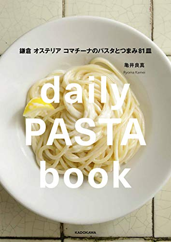 daily PASTA book 鎌倉 オステリア コマチーナのパスタとつまみ81皿の詳細を見る