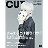 Cut 2019年 10 月号 [雑誌]