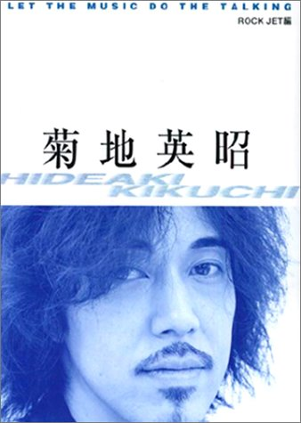 『菊地英昭―LET THE MUSIC DO THE TALKING』のトップ画像
