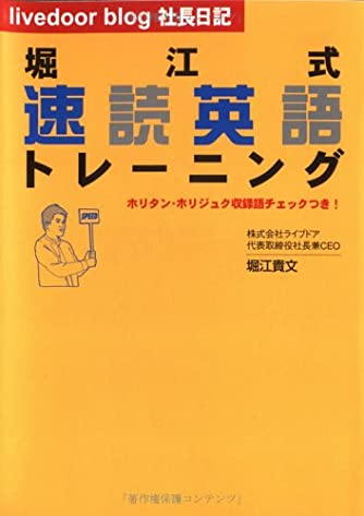堀江式速読英語トレーニング
