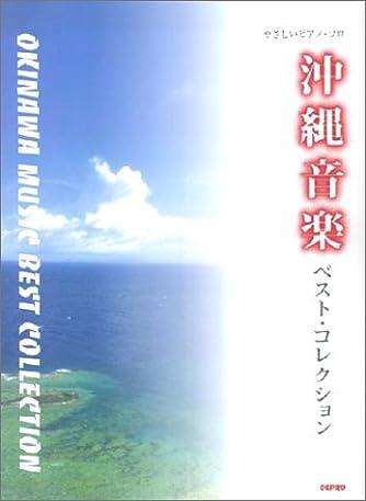 やさしいピアノソロ 沖縄音楽ベストコレクション (やさしいピアノ・ソロ)