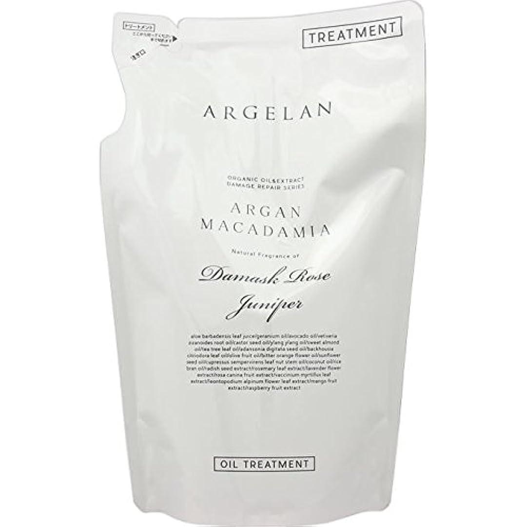 お手伝いさんもしてはいけないアルジェラン オーガニック 手搾りアルガン オイル トリートメント 詰替え用 400ml詰替