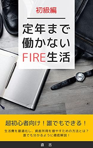 定年まで働かないFIRE生活: 初級編