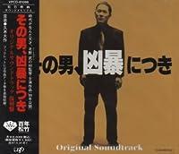 Sono Otoko Kyobo Ni Tsuki by Original Soundtrack (1995-06-01)