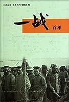 The Centennial of World War I