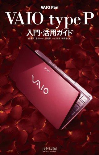 VAIO Fan VAIO type P入門・活用ガイド .