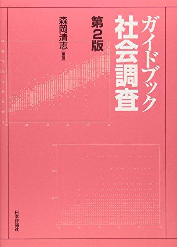 ガイドブック社会調査