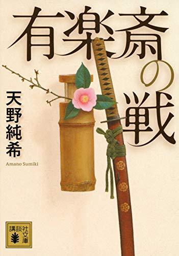 有楽斎の戦 (講談社文庫)