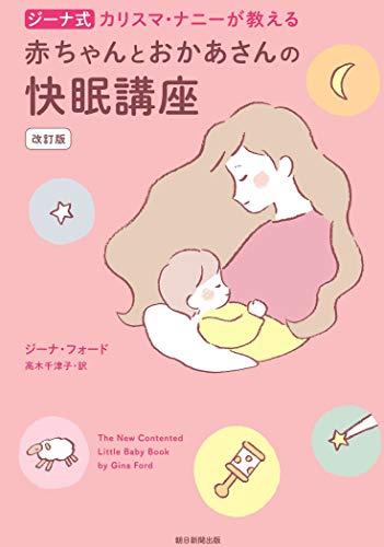 【改訂版】カリスマ・ナニーが教える 赤ちゃんとおかあさんの快眠講座