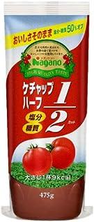 ナガノトマト ケチャップハーフ 475g×2袋