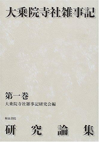 大乗院寺社雑事記研究論集〈第1巻〉