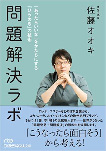 問題解決ラボ 「あったらいいな」をかたちにする「ひらめき」の技術 (日経ビジネス人文庫)
